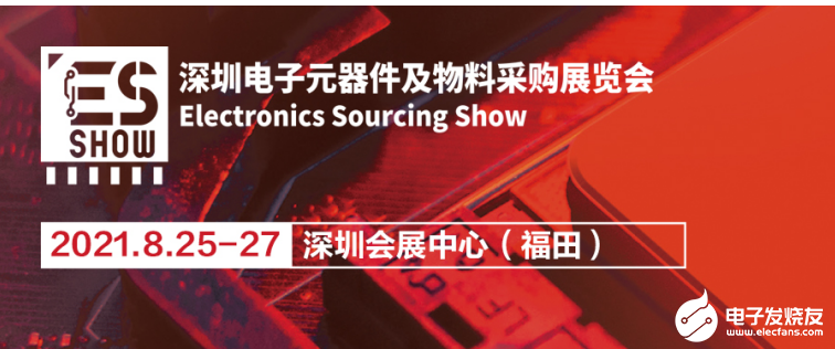 Supply-demand matchmaking|ES SHOW electronic material procurement exhibition supply-demand purchase matchmaking meeting held